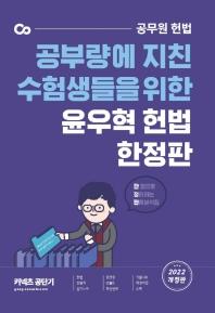 윤우혁 헌법 한정판(2022)