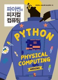 파이썬과 피지컬 컴퓨팅