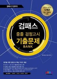 검패스 중졸검정고시 기출문제 Bank