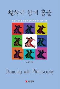 철학과 함께 춤을