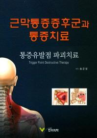 근막통증증후군과 통증치료