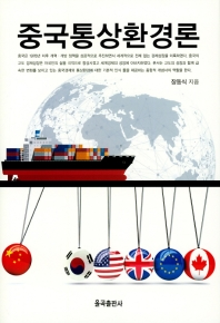 중국통상환경론
