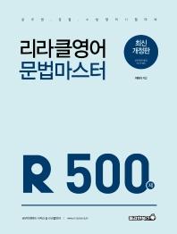리라클영어 문법 마스터 500제(2021)
