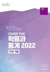 Over The 고등 확률과 통계 트윈 기출: 기출편(2022)