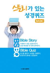 스토리가 있는 성경퀴즈(Basic)