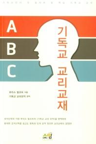 ABC 기독교 교리교재