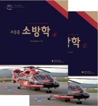 조동훈 소방학개론 세트(2021)