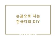 손끝으로 치는 한국다회 DIY