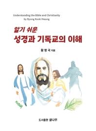 알기쉬운 성경과 기독교의 이해