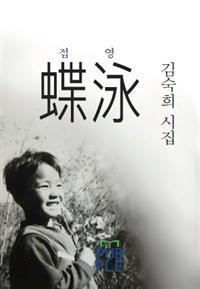 접영 김숙희 시집
