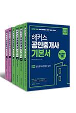 해커스 공인중개사 1차+2차 기본서 세트