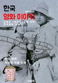 한국 영화 이야기 (나운규 아리랑 영화 이후...한국영화 이야기)