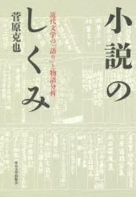 小說のしくみ 近代文學の「語り」と物語分析