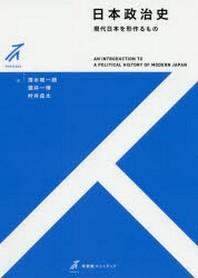 日本政治史 現代日本を形作るもの