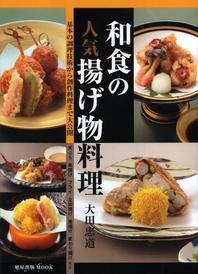 和食の人氣揚げ物料理 基本の調理技術から創作料理まで大公開