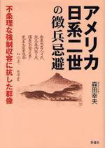 アメリカ日系二世の徵兵忌避 不條理な强制收容に抗した群像
