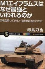 M1エイブラムスはなぜ最强といわれるのか 實戰を重ねて進化する最新銳戰車の秘密