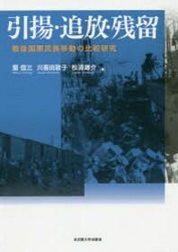 引揚.追放.殘留 戰後國際民族移動の比較硏究