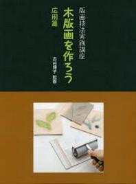 木版畵を作ろう 應用篇