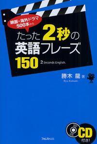 たった2秒の英語フレ-ズ150 映畵.海外ドラマ500本から