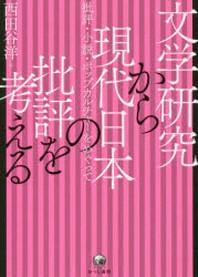 文學硏究から現代日本の批評を考える 批評.小說.ポップカルチャ-をめぐって