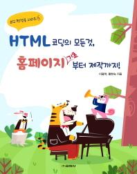 HTML 코딩의 모든 것, 홈페이지 기초부터 제작까지!