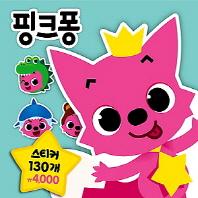캐릭터스티커북 핑크퐁