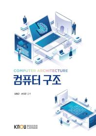 컴퓨터 구조(2학기, 워크북포함)
