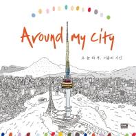 Around My City: 오늘 하루, 서울의 시간