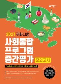 귀화시험 사회통합프로그램 중간평가 모의고사(2021)