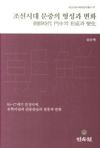 조선시대 문중의 형성과 변화