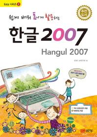 쉽게 배워 폼나게 활용하는 한글 2007