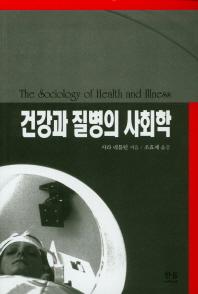 건강과 질병의 사회학