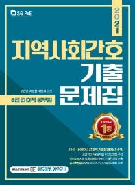 지역사회간호 기출문제집(8급 간호직 공무원)(2021)