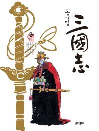 고우영 삼국지. 3