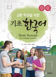 교환 학생을 위한 기초 한국어(Basic Korean for exchange students)