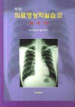 의료영상학실습. 3