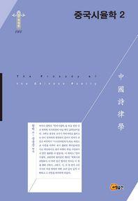중국시율학. 2