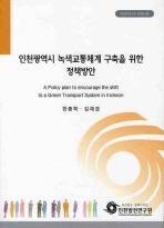 인천광역시 녹색교통체계 구축을 위한 정책방안