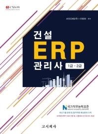 건설 ERP 관리사 1급 2급