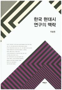 한국 현대시 연구의 맥락