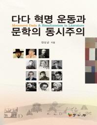 다다혁명 운동과 문학의 동시주의
