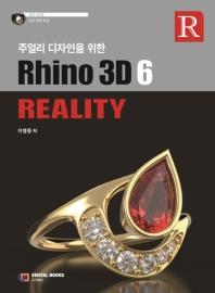 주얼리 디자인을 위한 Rhino 3D 6 Reality