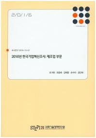 2016년 한국기업혁신조사: 제조업 부문