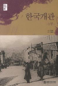 한국개관 1부