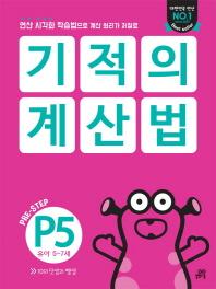 기적의 계산법 P5(유아 5~7세)
