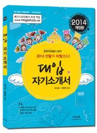 대입 자기소개서(2014)