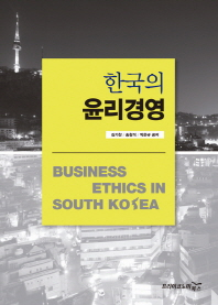 한국의 윤리경영