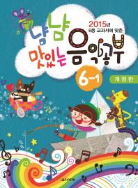 2015년 6종 교과서에 맞춘 냠냠 맛있는 음악공부 6-1