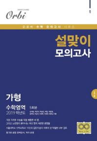 설맞이 모의고사 고등 수학영역 가형(5회분)(2019)(봉투형)
